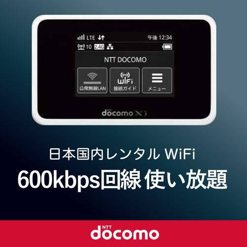 日本国内用 モバイルWiFiレンタル 5日間 / 600kbps回線使い放題