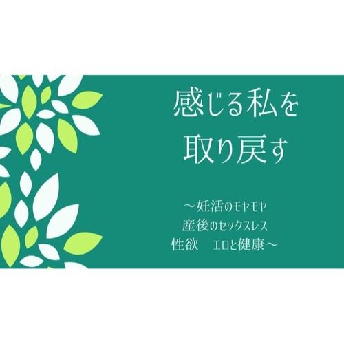 10/29 感じる私を取り戻す 〜妊活のモヤモヤ・産後のセックスレス・性欲・エロと健康〜
