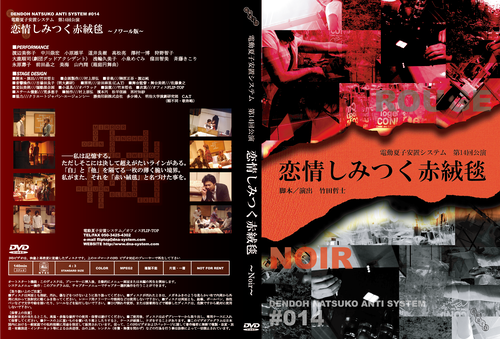DVD 第14回公演『恋情しみつく赤絨毯』(ノワール版)