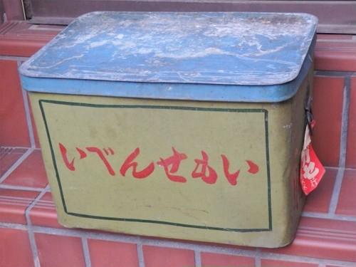 希少 年代物 ブリキケース 名物 いもせんべい タグ付 ボテ箱 右横文字 蓋付 ブリキ缶 収納箱