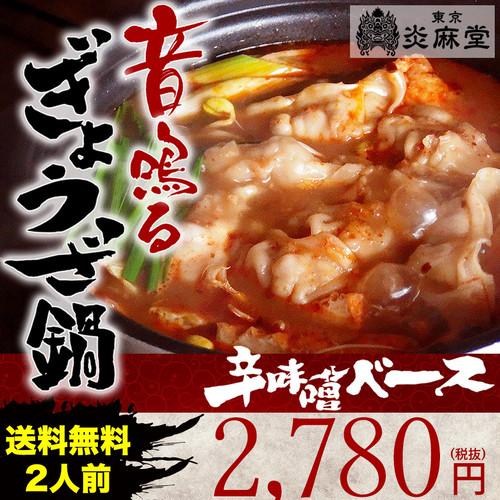 【送料無料】音鳴る餃子鍋 辛味噌ベース 2人前セット 東京炎麻堂