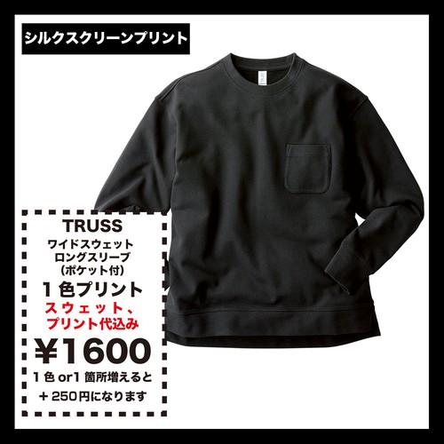 TRUSS トラス ワイドスウェット ロングスリーブ(ポケット付)(品番RWS-145)