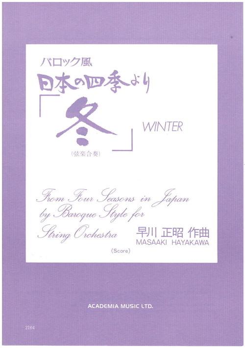 A01i17 Winter(Violin I&II,Viola,Cello,Double bass,Cembalo/M. HAYAKAWA /Full Score)