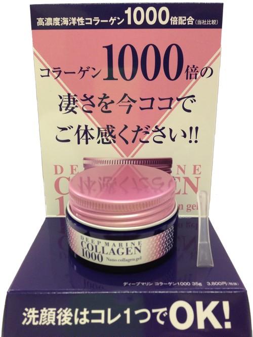 濃いコラーゲン1000倍クリーム