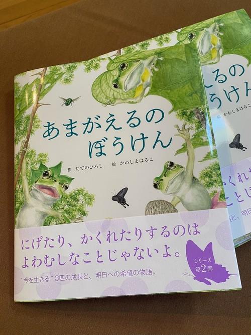 【サイン本】『あまがえるの ぼうけん』(世界文化社)