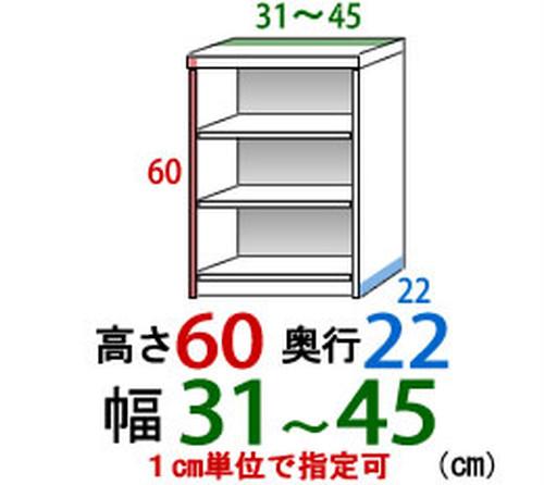 オーダーすき間収納幅31cmー45cm高さ60cm奥行き22cm