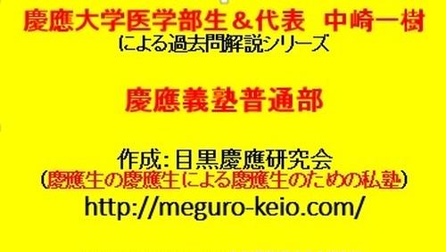 慶應大学医学部生による慶應普通部過去問解説DVD【国語編】