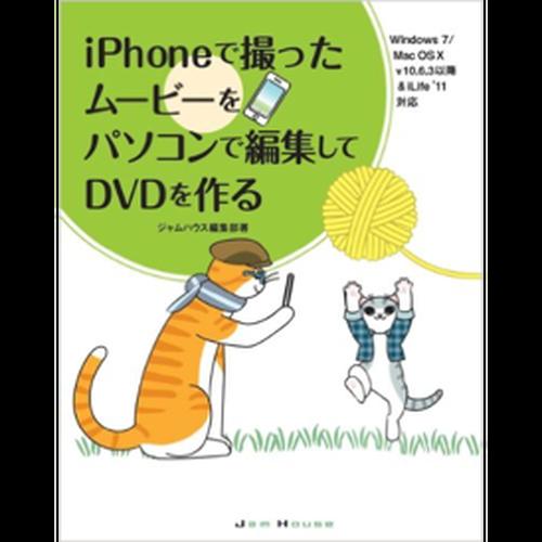iPhoneで撮ったムービーをパソコンで編集してDVDを作る