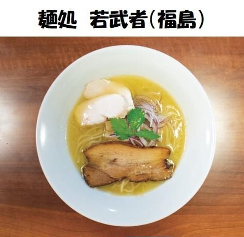 【2食入り】濃厚福島鶏白湯