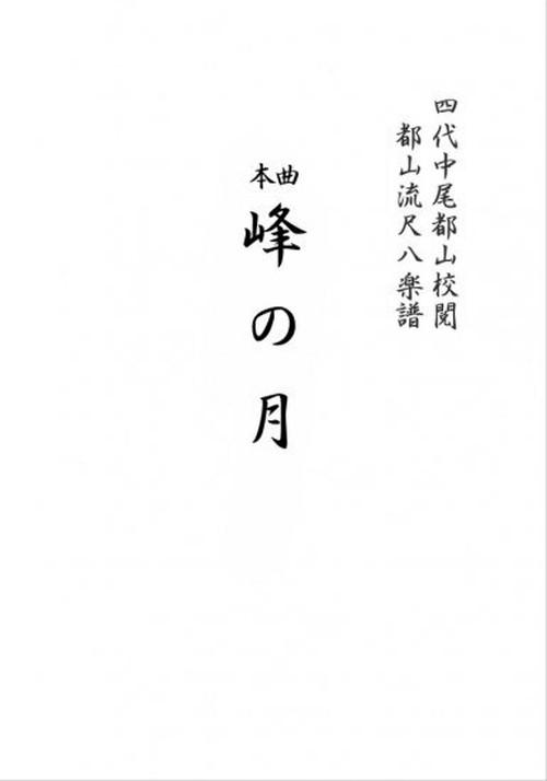 T32i014 峰の月(尺八/流祖 中尾都山/楽譜)