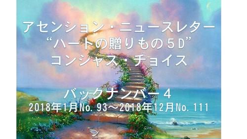 """""""コンシャス・チョイス・バックナンバー4""""2018年1月No.93~12月No.111"""