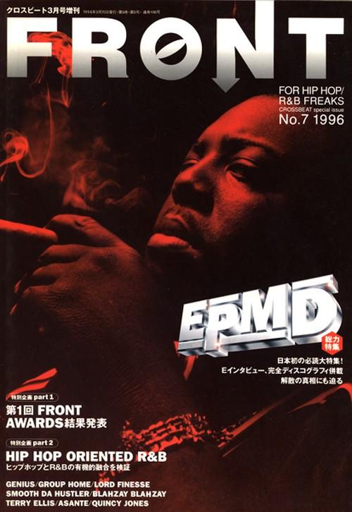 FRONT No.7 1996年 クロスビート3月号増刊