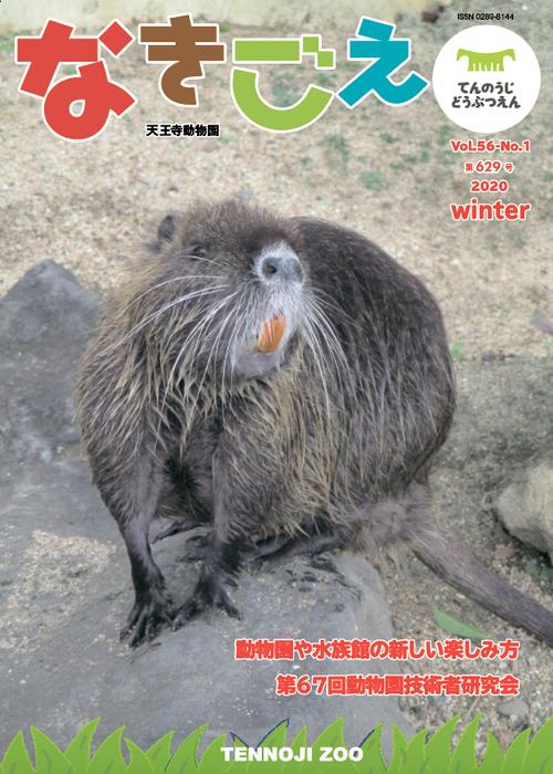 天王寺動物園機関誌~なきごえ~2020年1月「冬号」