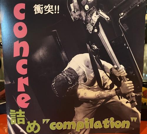 コンクリ詰め コンピレーション[CD]