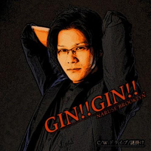 GIN!!GIN!!
