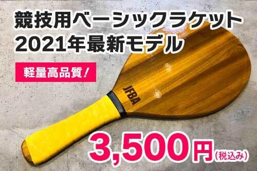 軽量高品質!【JFBA公式】フレスコボール 競技用ベーシックラケット 2021年最新モデル 1本(ボール無し)