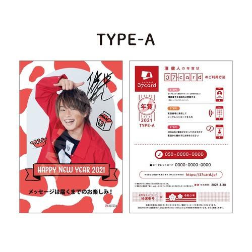 濱健人 2021年 37card年賀状【MOGU MALL・アニメイト限定2種】