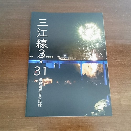 三江線3・31~最終運行日の記録