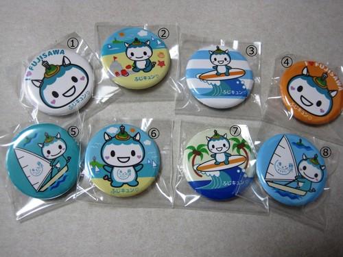 【FB】 ふじキュン♡ 缶バッジ 全8種