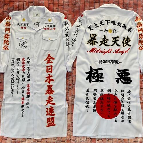 【レンタル】暴走天使~高級刺繍入り特攻服 I~125cm白ロング 上下セット