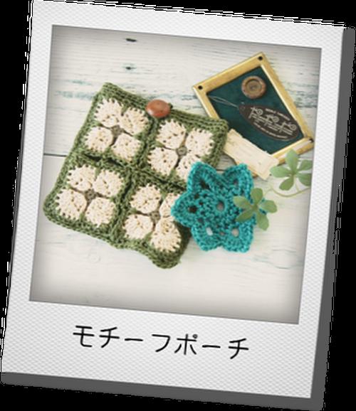 Poliviのあみあみ(かぎ針編み)キット定期便 7月分(モチーフポーチ)