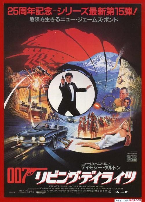 (2) 007/リビング・デイライツ【第15弾】