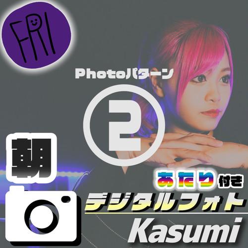 朝の部【限定1枚】あなただけのオリジナルメッセージ付きデジタルフォト(当たり付き)【Kasumi[2]】