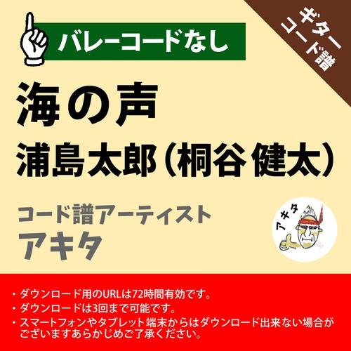 海の声 浦島太郎(桐谷 健太) ギターコード譜 アキタ  G20200028-A0048