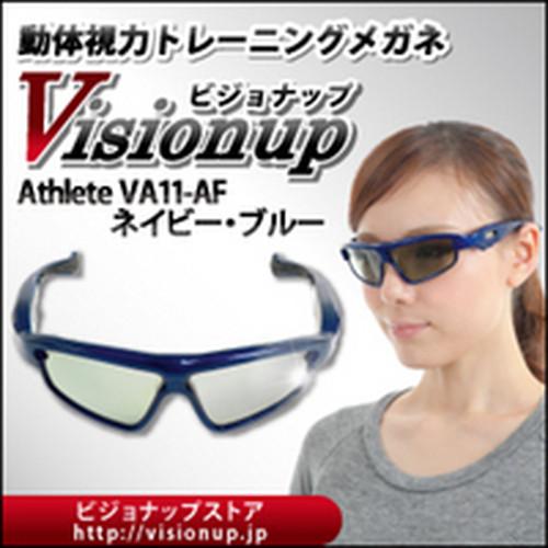 visionup athlete(ビジョナップアスリート)『ネイビーブルー』