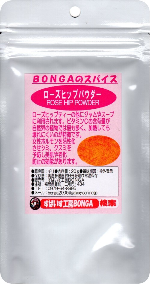 「ローズヒップパウダー」BONGAのスパイス&ハーブ【20g】