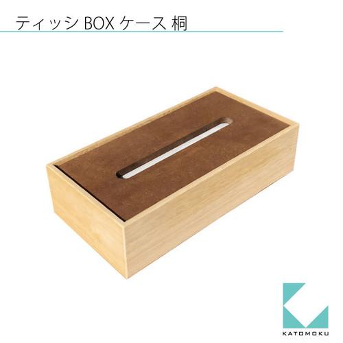 KATOMOKU ティッシュケースS(スリムボックスタイプ)ナチュラル