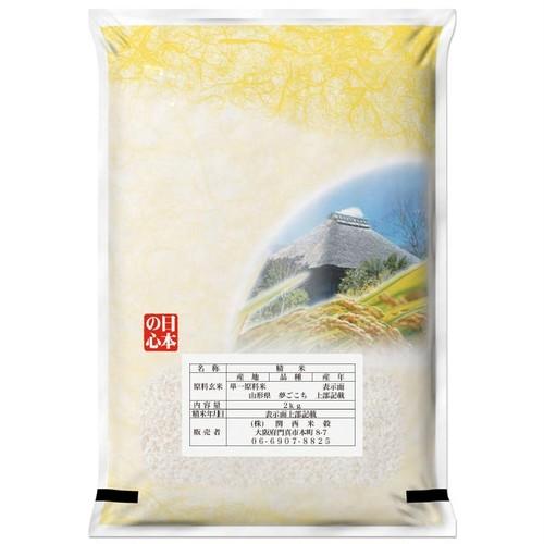 山形県 夢ごこち 2kg 送料無料(30年産 白米/玄米)