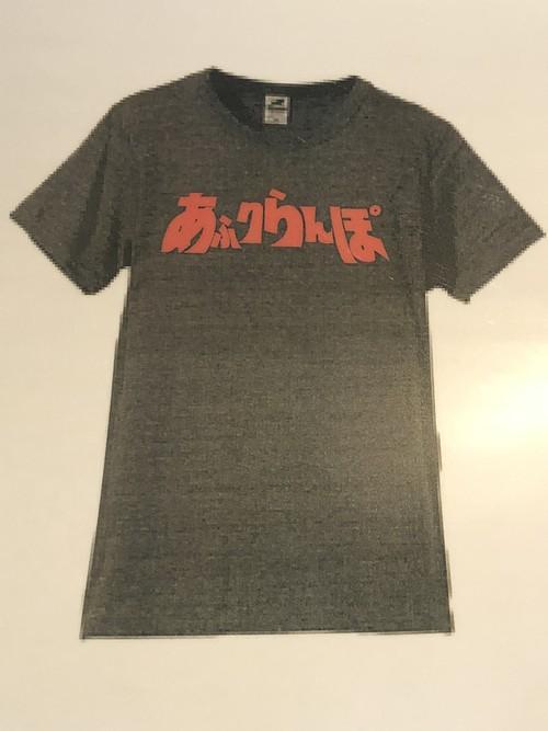 あふりらんぽ Tシャツ