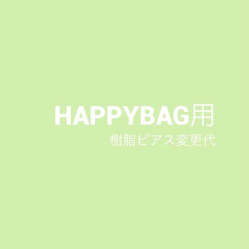 happybag用樹脂ピアス変更代