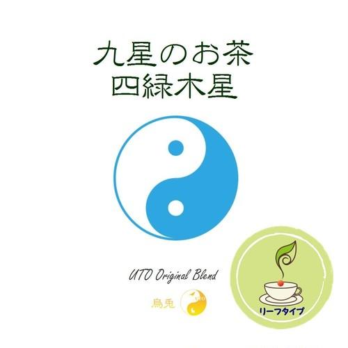 九星のお茶 四緑木星(リーフタイプ)