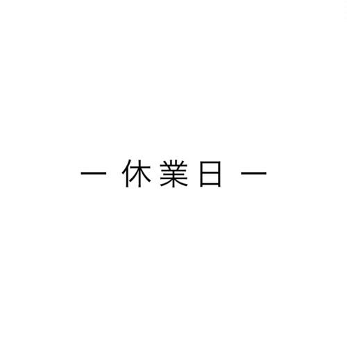 ◾︎休業日◾︎