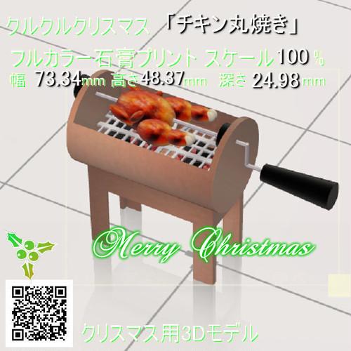 「Xmasチキン丸焼き」3Dプリント用データ