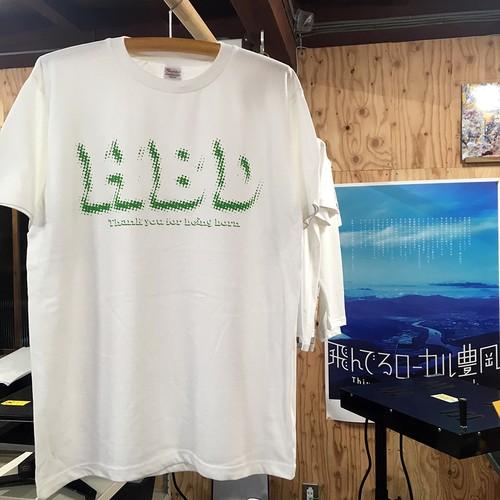 『HBD TEE』 ハッピーバースデー!お誕生日プレゼントに♪