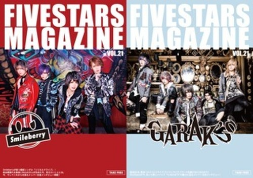「FIVESTARS MAGAZINE Vol.21 -Smileberry/GARAK'S 合同編-」