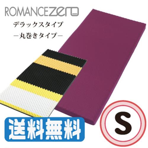 横寝対応マットデラックスモデル ROMANCEZERO 丸巻きタイプ(S)シングルサイズ