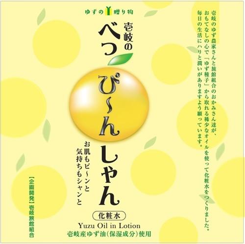 壱岐のべっぴ~んしゃん 化粧水 壱岐旅館組合・壱岐ゆず生産組合