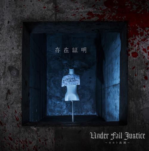 UNDER FALL JUSTICE / 存在証明 (予約受付中!)