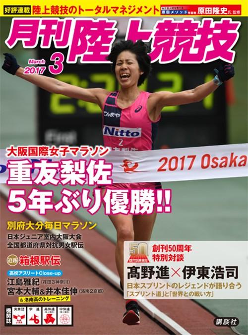月刊陸上競技2017年3月号