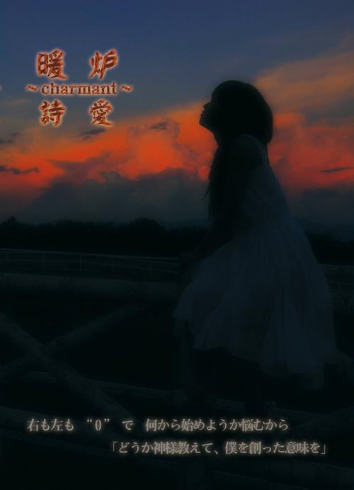 【DVD】暖炉〜charmant〜MV