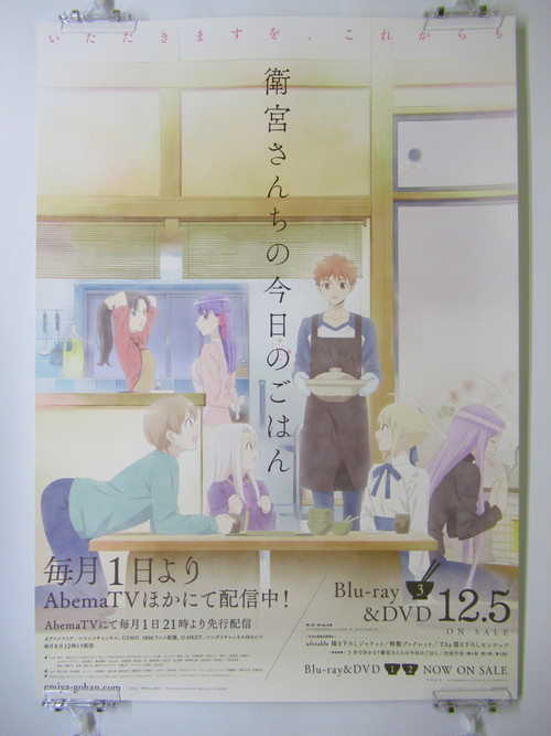 Today's Menu for Emiya Family Vol.3 - Fate/ stay night - B2 size Japanese Poster