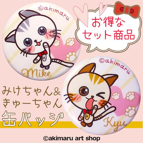【お得なセット】猫の缶バッジ♡みけちゃん&きゅーちゃん [25㎜]