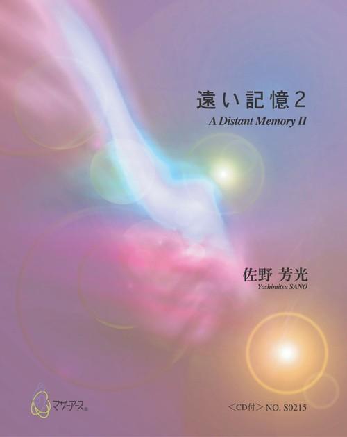 S0215 遠い記憶 2<CD付>(ピアノ/佐野芳光/楽譜)