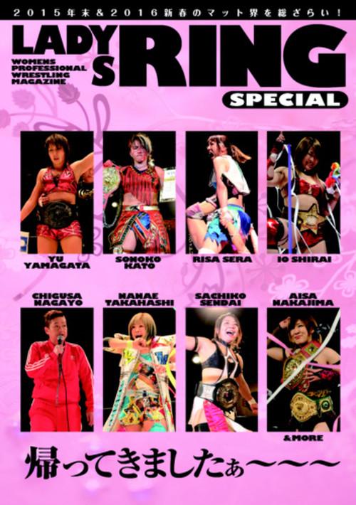 LADYS RING SPECIAL(レディースリングスペシャル)