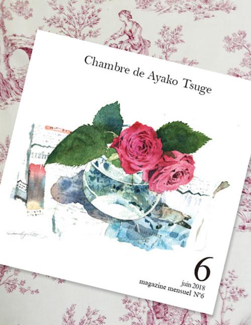 【受注生産】バックナンバー Chambre de Ayako Tsuge2018年6月号