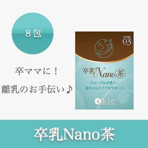 卒乳NANO茶(そつにゅうなのちゃ)【断乳・卒乳】8包入り